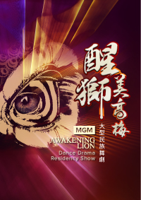 "【Stop Sale】""MGM Awakening Lion"" Dance Drama Residency Show"