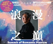 《Summit of Romantic Pianism》Dr. Leung Hio Ming Solo Piano Recital