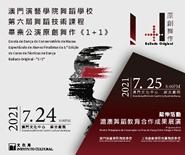 "Escola de Danca do Conservatorio de Macau Bailado Original ""1+1"" pelos Alunos Finalistas"