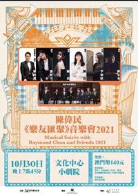 """Musical Soirée with Raymond Chan and Friends""2021"