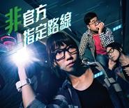 Macao Murder Tour