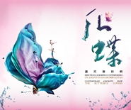 """Performance to celebrate the 72nd Anniversary of the National Day of the PRC -""""The Butterfly Lovers"""""""