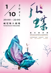 """【Cancelled】Performance to celebrate the 72nd Anniversary of the National Day of the PRC -""""The Butterfly Lovers"""""""