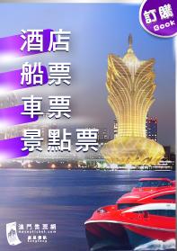 香港船票及景點門票