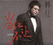 Han Hong Macau Concert 2016