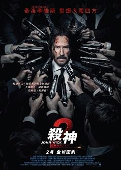 殺神 John Wick 2