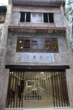 草堆街80號修復暨孫中山誕辰150周年常設展覽