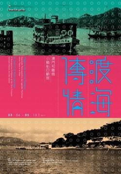 渡海傳情——澳門和離島小輪船回顧展