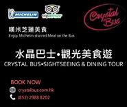 香港水晶巴士觀光遊