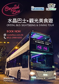 Crystal Bus Hong Kong