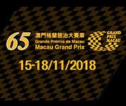第六十五屆澳門格蘭披治大賽車