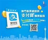 澳門售票網,現已可以使用支付寶在網上購票了!