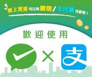 澳門售票網,現已可以使用支付寶和微信支付都在網上購票了!