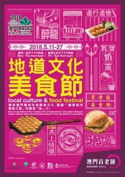 百老匯地道文化美食節
