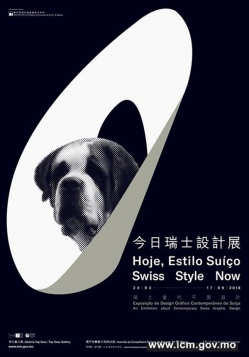 Swiss Style Now