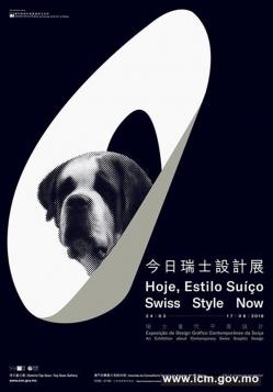 今日瑞士設計展
