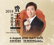 Fei Yu Ching Live in Macau 2018