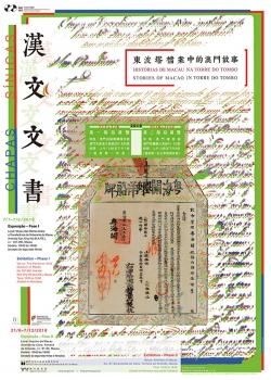 漢文文書─東波塔檔案中的澳門故事