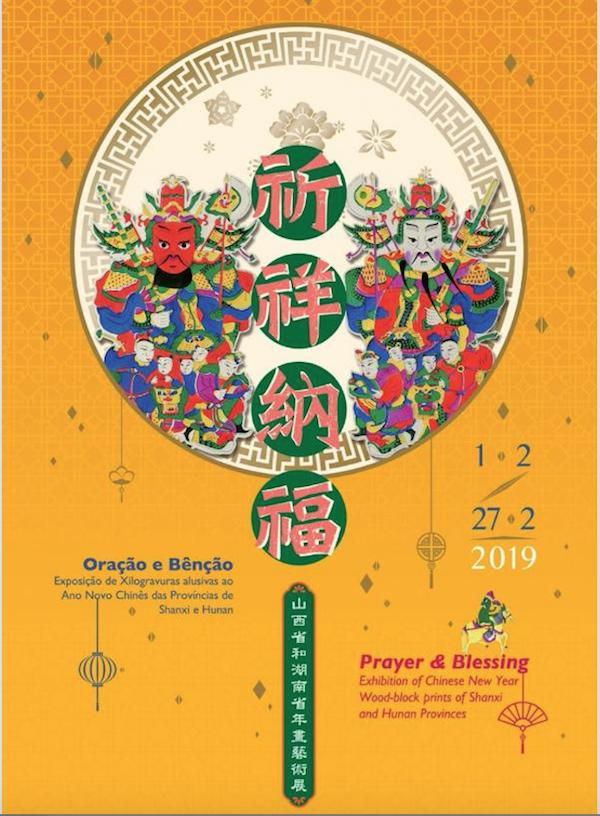 Prayer & Blessing - Exhibition of Chinese New Year Wood-block prints of Shanxi and Hunan Provinces