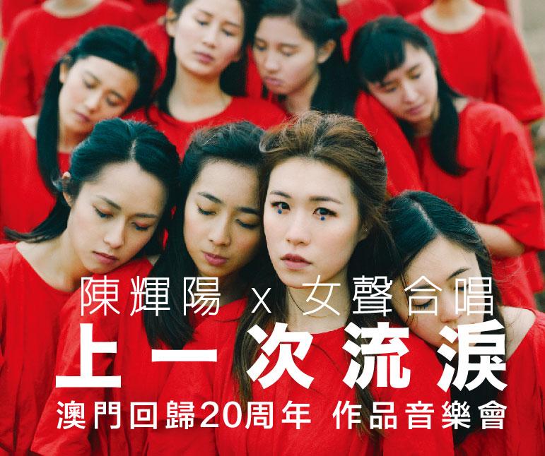 陳輝陽x女聲合唱《上一次流淚》