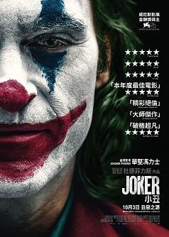 IMAX Joker