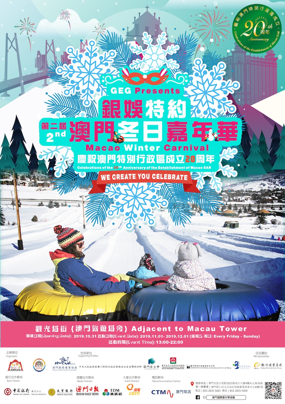 The 2nd Macao Winter Carnival