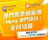 澳門售票網新增「Mpay 澳門錢包」支付功能,購票、購物更方便!!!
