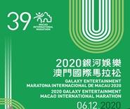 「2020銀河娛樂澳門國際馬拉松」