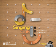 Macao Cultural Centre Singing Club - Recruitment for 2021