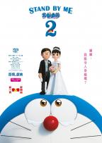 STANDBYME Doraemon 2