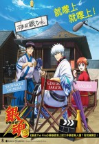 Gintama Final Theatrical Edition