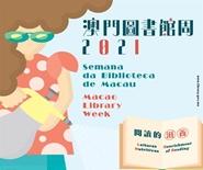 """2021年""""澳門圖書館周"""""""