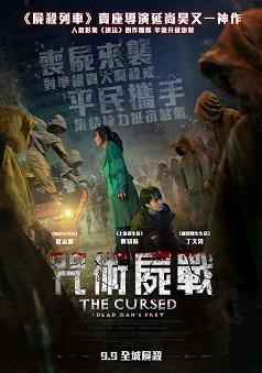 The Cursed: Dead Man's Prey